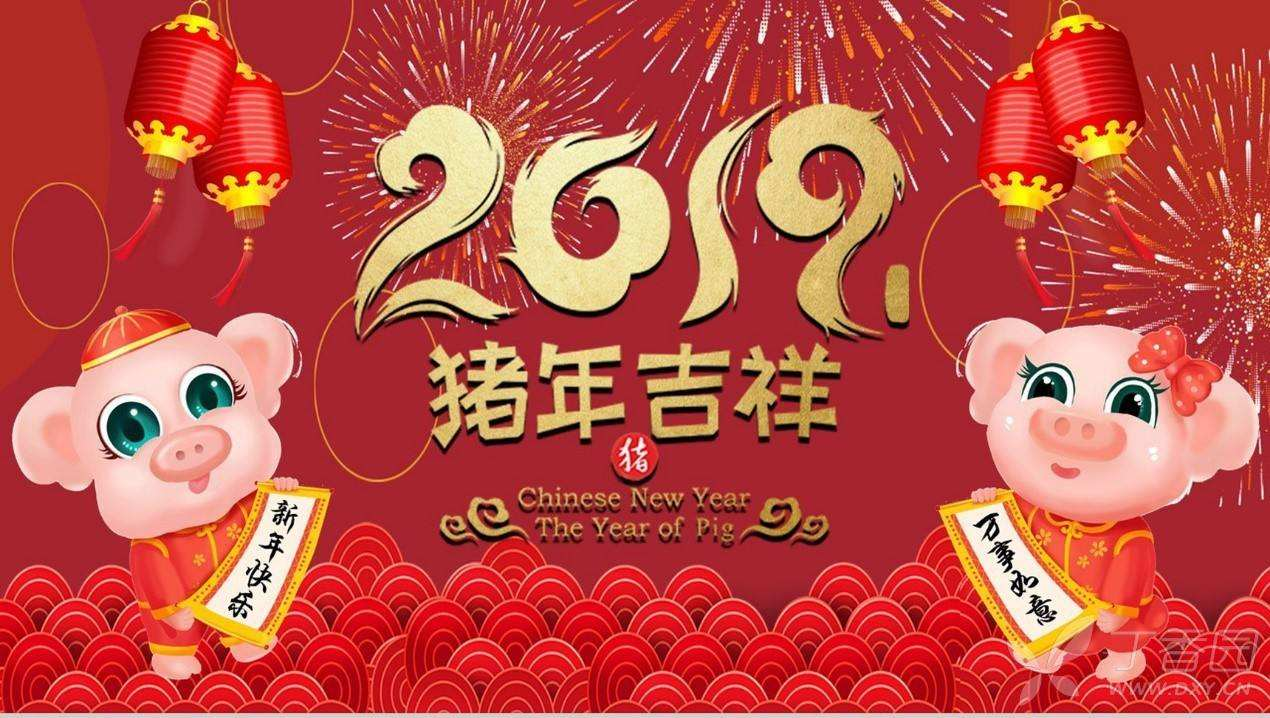 2019年春节新春贺词